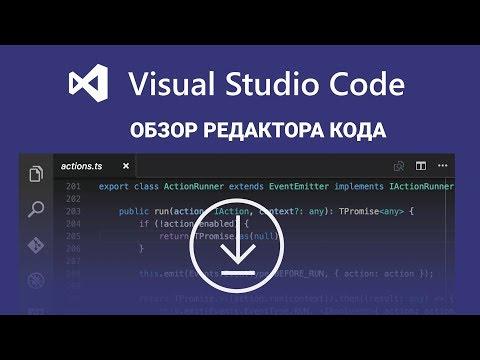 VS Code – обзор редактора кода | Настройка и установка Visual Studio Code