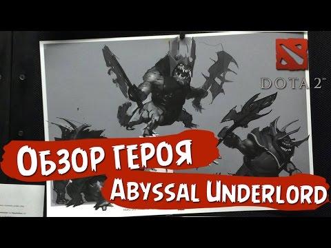 Обзор героя Abyssal Underlord в Dota 2