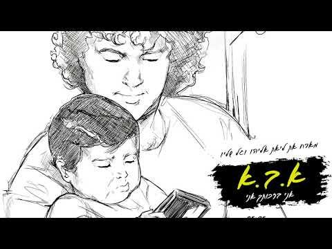 רון נשר | א.ב.א (אני בזכותך אני)
