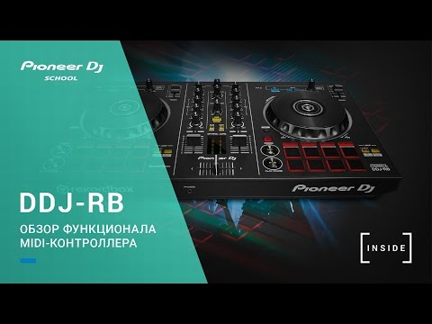 Обзор функционала DDJ-RB  [ INSIDEproject ]