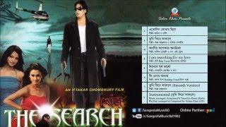 Khoj (The Search) - Ananta Jalil Movie Song