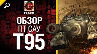 ПТ САУ T95 - обзор от Evilborsh [World of Tanks]