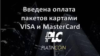 Platincoin Платинкоин ввел оплату пакетов картами Visa и MasterCard