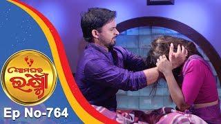 Ama Ghara Laxmi | Full Ep 764 | 17th Oct 2018 | Odia Serial – TarangTV