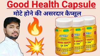 HOW TO USE GOOD HEALTH CAPSULE| BENIFITS&SIDE EFFECT OF BISWAS GOOD HEALTH CAPSULE | GOOD HEALTH🔥