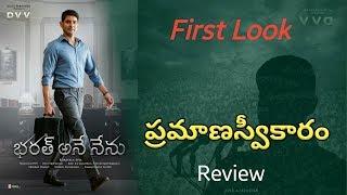 Mahesh Babu Bharat Ane Nenu Movie First Look Review