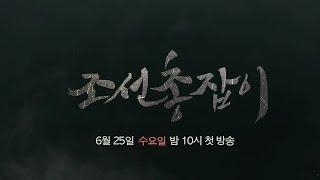 Trailer Joseon Gunman 4
