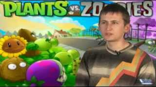 Мнение о Plants vs Zombies
