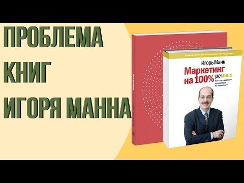 Вся правда про книги Игоря Манна. Стоит ли читать Игоря Манна?