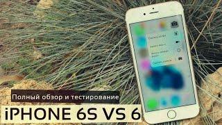 iPhone 6s - самый полный обзор и тестирование. Сравнение 6S и 6. Часть 1!