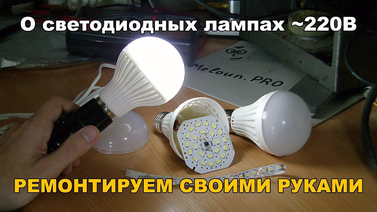Как сделать светодиодную лампу от 220 в