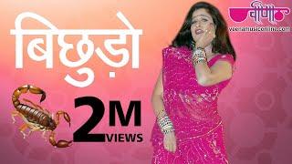 सीमा मिश्रा का एक और सुपरहिट गीत | खा गयो बेरी बिछुड़ों Full HD | New Rajasthani Folk Song 2017