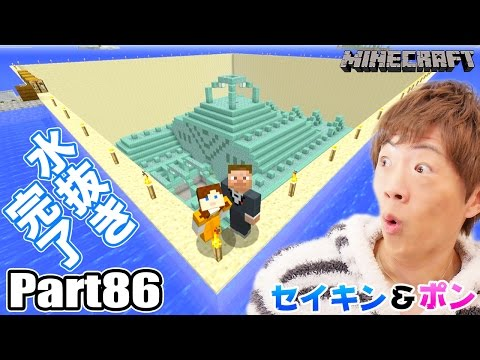 【マインクラフト】Part86 - ついに海底神殿水抜き完了!トロッコで家とつなぎます!【セイキン&ポン】【セイキンゲームズ】