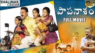 Papanasam (Drushyam Remake) Latest Telugu Full Movie || Kamal Haasan, Gautami, Niveda Thomas