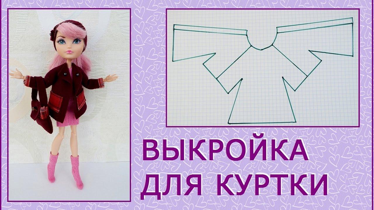 Как сшить кукле монстер хай 74