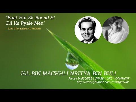 Lata Mangeshkar & Mukesh | Baat Hai Ek Boond Si Dil Ke Pyale Men | JAL BIN MACHHLI NRITYA BIN BIJLI