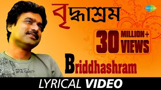 Briddhashram with Lyrics | Nachiketa Chakraborty | HD