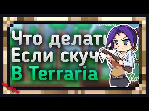 Terraria - Чем развлечься? Что делать, если скучно?