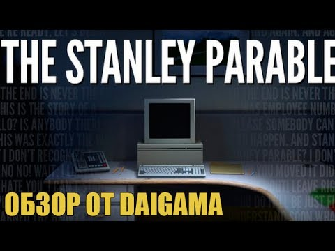 «The Stanley Parable»: Обзор
