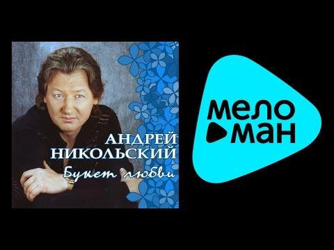 Андрей Никольский - Заплакала зима