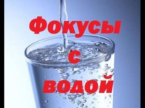 Cекреты Фокусов с водой.Secrets Tricks with water