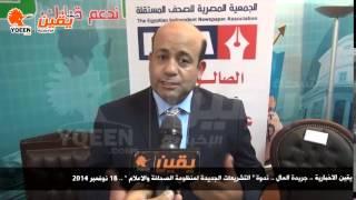 يقين | رئيس جمعية الصحف المستقلة : عدد الصحف المستقلة في مصر 2500 مابين العاصمة والاقاليم
