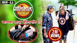 Golmaal (गोलमाल) Episode - 63   खुईलीले गरी काउलीको हत्या !!   14 June 2019   Nepali Comedy Serial