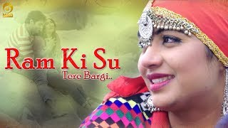 Ram Ki Su Tere Bargi Sonika Singh New Haryanvi Song 2018 Rinku Farmana Mor Music Video Song