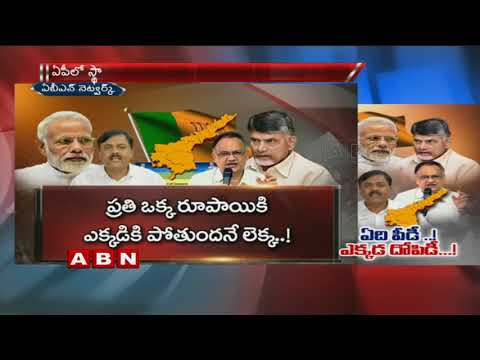 Reasons Behind BJP MP GVL Narasimha Rao Highlighting PD Accounts Issue | ABN Telugu