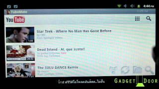 รีวิว+สอน โปรแกรม TUBEMATE ดูด/โหลดวีดีโอ