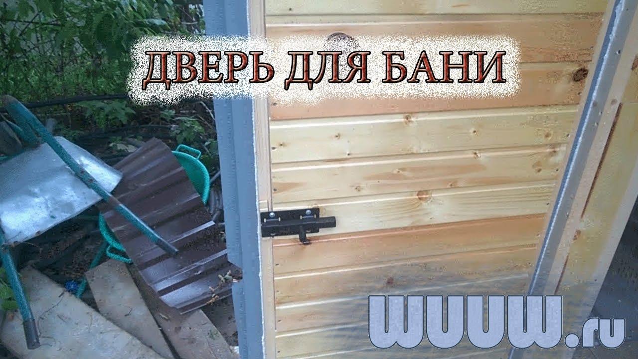 305Как утеплить дверь в предбаннике своими руками