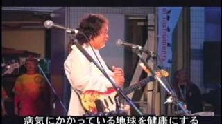 喜納昌吉&チャンプルーズ「ハイサイおじさん・Haisai」 Earthday  1
