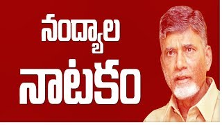 CM Chandrababu Blackmail Politics in Nandyal By Elections     The Fourth Estate - 22nd June 2017