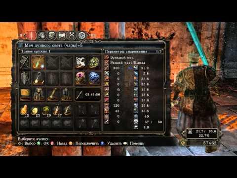 Dark Souls II - Nahr Alma Set
