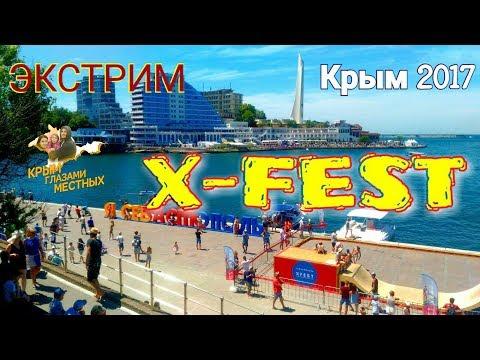КРЫМ 2017. СЕВАСТОПОЛЬ. X-FEST. ФЕСТИВАЛЬ экстрима в Крыму. Флайбординг, вейкбординг, скейтбординг