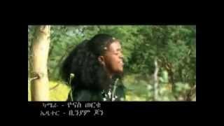 [New] Ethiopian Traditional Song Sara Mamo - Alem guRmRm / አለም ጉርምርም