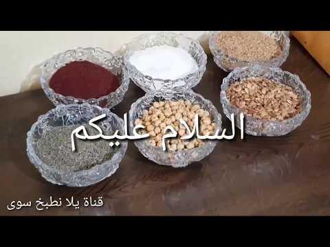 طريقة تحضير الزعتر الحلبي ولبناني بلبيت (زعتر بني وزعتر اخضر )ولا اطيب الوصف مهم اصدقائي thumbnail