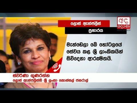 sri lankans working |eng