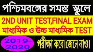 Madhyamik and hs test exam time table.//class 5 to 2nd unit test,3rd unit test,final ,test exam