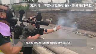 反送中612 警察行動節錄 「細看暴動行為!」|protest anti-extradition | Highlight of Hong Kong Police