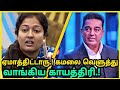கமலை வெளுத்து வாங்கிய : காயத்திரி ரகுராம் | Bigg Boss 2 Contestants revealed ? Kamal Hassan