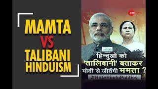 Taal Thok Ke: Mamta Banerjee  vs Talibani Hinduism