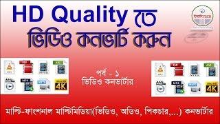How To Convert Video HD Quality । Free Video Converter । ভিডিও কনভার্ট করুন HD তে
