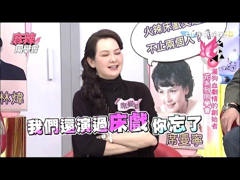 台綜-麻辣同學會-20150330 台灣最前衛辛辣的電視劇 花系列同學會