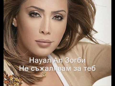 Науал Ал Зогби - Не съжалявам за теб