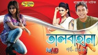 Talbahana Episode 46-50   Dharabahik Natok   Chanchal Chowdhury, Shoshi, Amirul   CD Vision