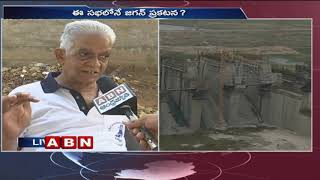 Visakha People Opinion on AP Governor Appointment andamp; Reverse Tendering for Polavaram Project