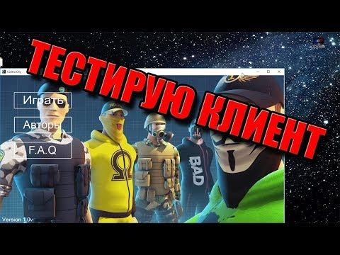 ТЕСТИРУЮ КЛИЕНТ КОНТРА СИТИ