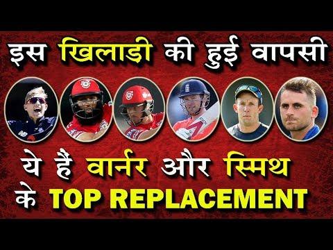 इस खिलाड़ी की IPL 2018 में हुई वापसी | COMEBACK OF THESE PLAYERS IN IPL | IPL 2018 CRICKET | IPL 11