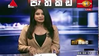Pathikada Sirasa TV 19th March 2019 Hon, Karunarathna Paranawithana